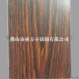 304不鏽鋼木紋板加工 現貨木紋不鏽鋼板直銷
