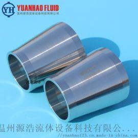 源浩不锈钢异径管 卫生级同心焊接大小头
