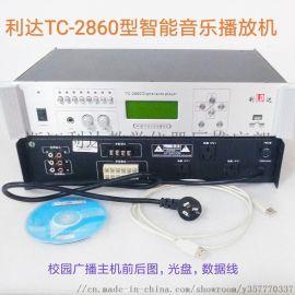 LD利达TC-2860MP3数字音乐自动播放机
