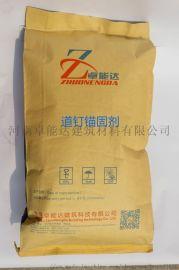 CGM道钉锚固剂 铁枕及机械设备地脚螺硂加固强度高