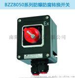 BZZ8050系列防爆防腐转换开关(ⅡC、tD)