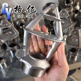 4分dn15不锈钢三溅式喷嘴 冷却塔三盘喷嘴
