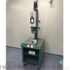 超声波焊接设备-35KHz超声波塑料焊接设备