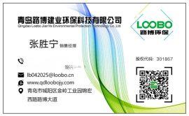 青岛路博LB-8000G智能便携式水质采样器 厂家直销价格优惠