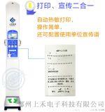 郑州上禾超声波身高体重测量仪驱动 人体成分测量