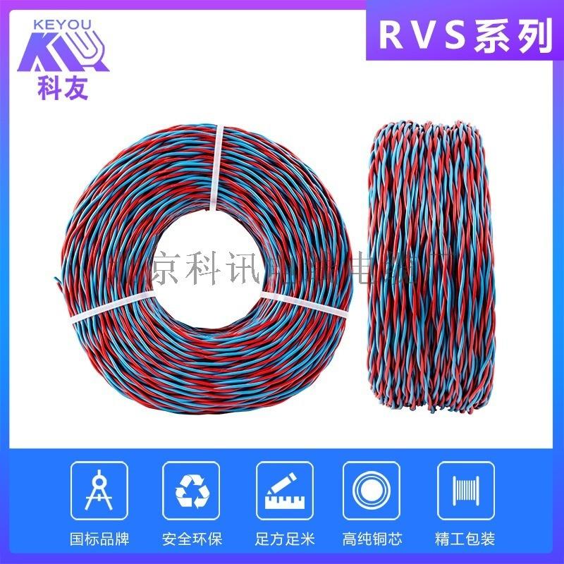 北京科讯RVS2*4平方多股软线国标足米电线电缆