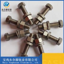 供应钛合金螺丝 钛合金螺母 钛合金标准件
