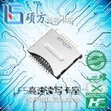UFS-405超薄抽拉式UFS+TF高速读写卡座