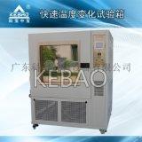 快速溫度變化試驗箱 快速溫變箱 快速升降溫試驗箱