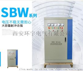 西安环宇三相大功率稳压器 家具厂机床稳压设备