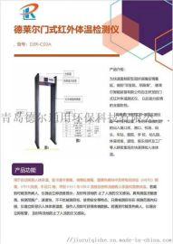 门式红外测温仪,红外线体温检测仪