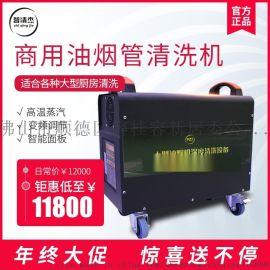 商用大型油烟机清洗设备酒店厨房烟管道高压清洗设备