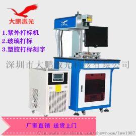 深圳激光镭雕机塑料充电器激光打标刻字机