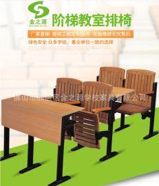 厂家直销善学实木阶梯教室排椅,会议礼堂合班教室排椅