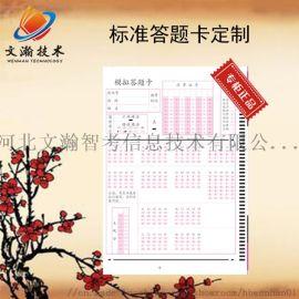 考试专用答题卡原材优良  鱼台县数学机读卡样式