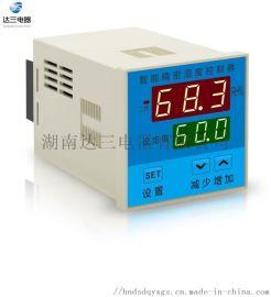 智能精密湿度控制器
