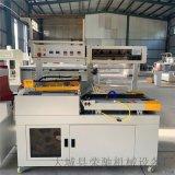 直銷全自動L型熱收縮包膜機 紙盒外包裝機