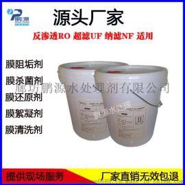 卷式复合膜阻垢剂, 反渗透RO阻垢剂, 无效包退