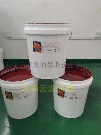水性塑料油墨pVCOPPPET印刷薄膜用凸版