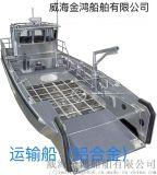 山东铝合金巡逻艇交通艇运输艇公务艇