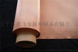 紫铜网厂家 235目紫铜网 紫铜屏蔽网厂--星飞铜网