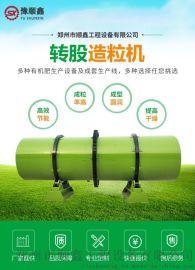 转股造粒机 有机肥加工造粒设备 有机肥设备厂家