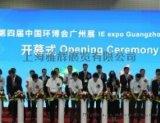 2020中國環保展|2020中國廣州環保設備展