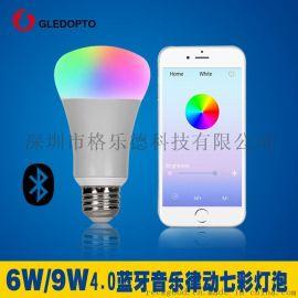 七彩RGBW智能球泡灯 6W 厂家直销 E27E26 蓝牙智能灯泡 音乐律动