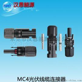 MC4光伏线缆连接器