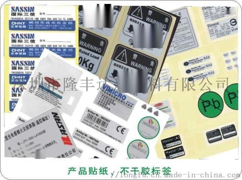各种标贴、深圳不干胶厂家