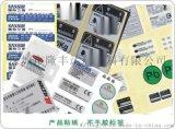 各種標貼、深圳不乾膠廠家
