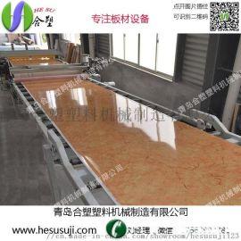 青岛合塑SJSZ80PVC仿大理石板生产线设备