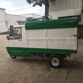 志成小型垃圾收集运输车2.6立方电动环卫车