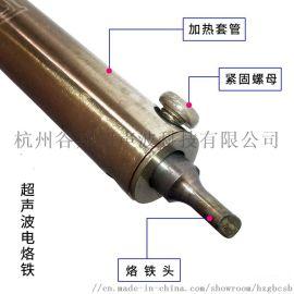 谷邦超声波焊锡电烙铁设备