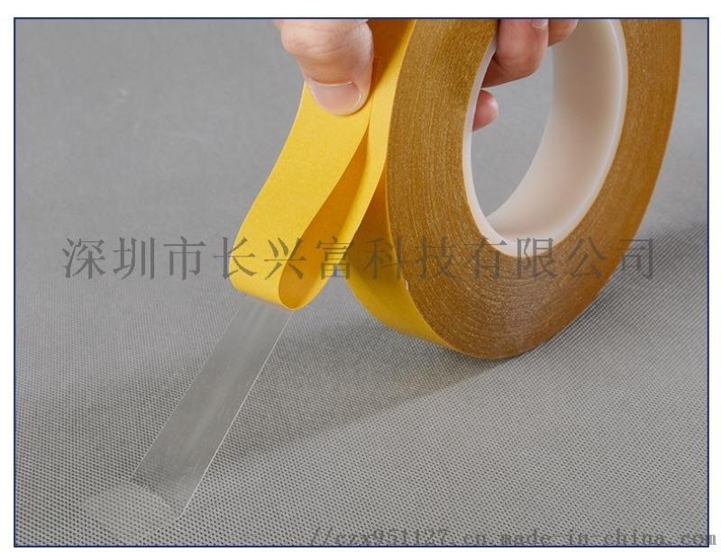 0.03薑黃透明PET雙面膠帶耐高溫30u