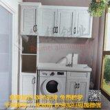 全铝合金家具定制 全铝洗衣柜 厂家现货供应招商加盟