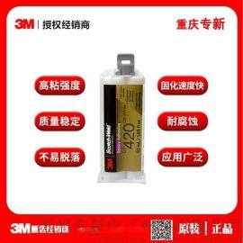 重庆胶水3M DP420环氧结构胶 耐高温碳纤维
