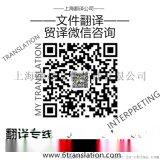贸译上海翻译公司提供法律翻译中英互译