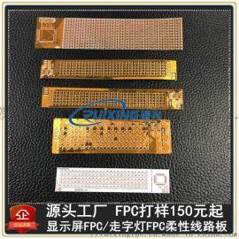 FPC柔性线路板/FPC打样/FPC软排线