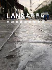 景观路面优选上海岚石彩色艺术压印混凝土地坪