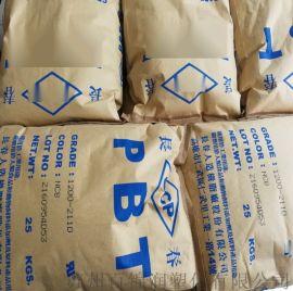 阻燃级PBT/台湾长春5630 玻纤增强