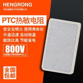 PTC热敏电阻PTC陶瓷发热片现货ptc发热片