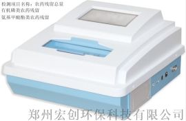 HC-2806 全波长农药残留快速检测仪