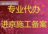 一条龙办理外省市公司办理进京施工备案