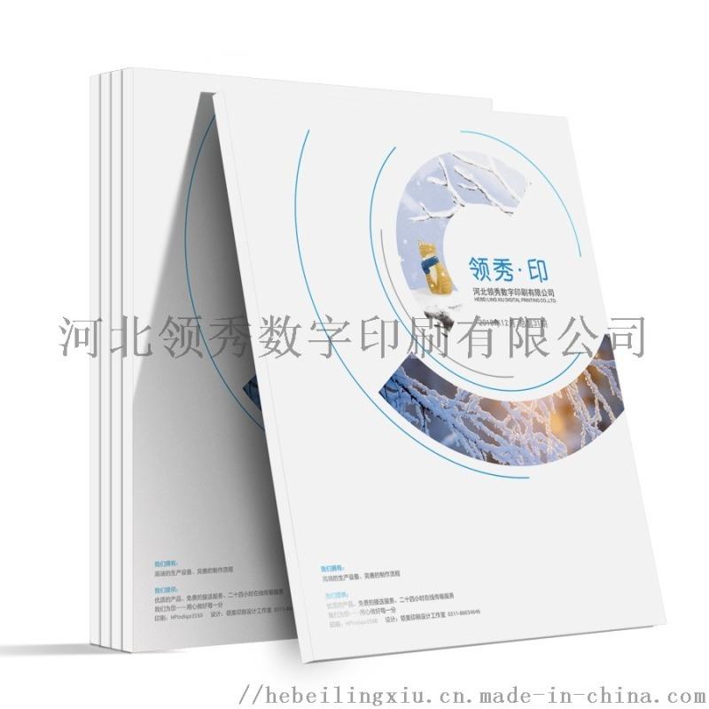 河北领秀云印刷企业宣传画册设计制作