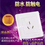 防水安全3孔插座16A出口品质86型墙面墙壁电源插座