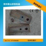 粉碎机配件锤片,高强度喷焊粉碎机锤片
