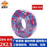 金環宇電線 國標RVS無氧銅ZBN-RVS2X2.5阻燃耐火軟花線 足米