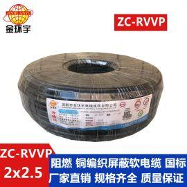金环宇电缆 ZC-RVVP2X2.5 阻燃全铜国标 铜屏蔽控制音频信号线