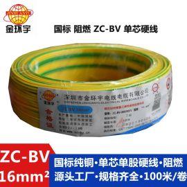 深圳电缆厂家金环宇电线电缆ZC-BV16方国标铜芯阻燃入户电源总线